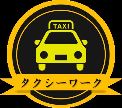 タクシーワーク